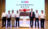 赛麟汽车联合江苏如皋成立SR汽车战略研究中心