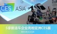 黑科技比拼 5家造车新势力亮相CES Asia