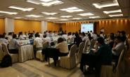 新能源汽车安全倡议发布暨研讨会在京召开