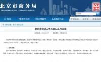 北京市启动二手车出口企业甄选工作