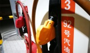 6月24日国内原油期货涨2.15% 成品油价或两连跌?