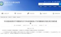 深圳今年新增普通小汽车指标将重新分配