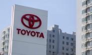 丰田向一汽/苏州金龙提供燃料电池部件