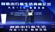 新宝骏启用国内首个公开测试道路5G基站群