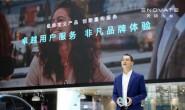天际汽车首家新零售体验店将落户上海