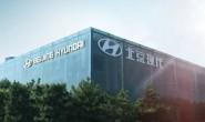 北京现代重庆工厂电动化改造,一半产能将是纯电动车型