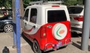电动三轮车四轮车被治理,微型新能源汽车市场前景待检验