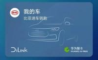 比亚迪:联手华为智卡将推出NFC车钥匙