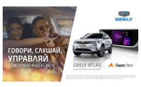 亿咖通科技携手YANDEX首次打卡东欧汽车市场