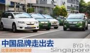 中国品牌走出去:比亚迪撬动新加坡