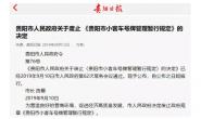 贵阳政府废止《贵阳市小客车号牌管理暂行规定》