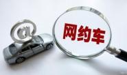 深圳新政:新增网约车须为纯电动汽车