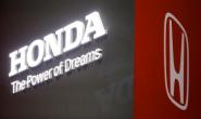 本田将于2021年前在欧洲停止销售柴油车