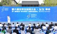 哪吒汽车成为世界互联网大会唯一新创车企合作伙伴