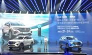 荣威RX5 eMAX将于11月上市 预售21万起