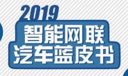2019年智能网联汽车蓝皮书正式发布