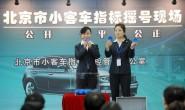 北京新能源车指标申请数已近45万个