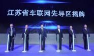 江苏首个省级车联网先导区正式落户苏州