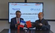 佛吉亚中国携手全志科技,共同打造未来智能座舱