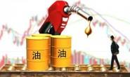 成品油价格完全市场化或再提速