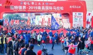 从攀登者到领跑者,福特领界全方位助力2019南昌英雄马