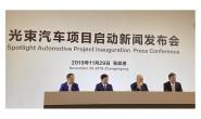 不建独立渠道 光束汽车产品将在长城、宝马渠道销售