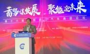发改委吴卫:财税改革滞后性制约汽车市场消费
