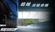 网红胎飞劲FK510,豪车般性能体验