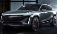 凯迪拉克将逐步淘汰现有内燃机车 2030年多数车型实现电动化
