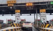高速是否多收费?ETC车道为何排长队?