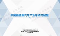 2019年中国新能源汽车产业总结与展望