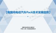 我国电动汽车Pack技术发展趋势
