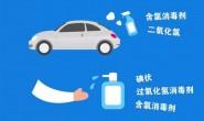 疫情当下 私家车该如何进行消毒与防护