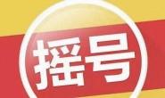 广东省鼓励广深进一步放宽汽车摇号和竞拍指标