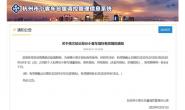 杭州部分小客车指标有效期将延长6个月
