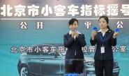 北京继续延长部分小客车指标使用期限