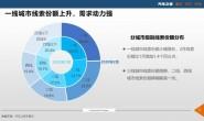 2020新冠疫情中国汽车消费洞察报告