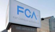 FCA新增38.4亿美元信贷,补充现金流应对疫情冲击