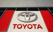 丰田提名硅谷技术大神为新董事 再度重申转型使命