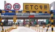 工信部:7月1日起新车增ETC选装配置