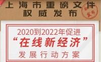 上海:力争5年内投放100万辆网约车