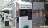 国网拟在四川建电动汽车充电站105座