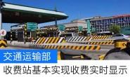 交通运输部:高速路收费站基本实现收费金额实时显示