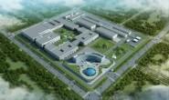 总投资约19.9亿 中汽中心新能源汽车检验中心项目启动