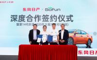 GoFun出行与东风日产达成合作
