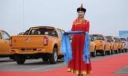 长城皮卡举行大型交车盛典 61台皮卡顺利交付内蒙古电力集团