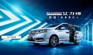 Honda中国发布2020年5月终端汽车销量