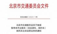 北京市交通委:暂停出租车、顺风车出京运营业务