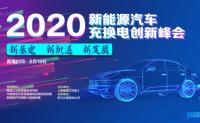 新基建助推充电市场变革 2020新能源汽车充换电创新峰会召开