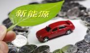 108亿元!财政部预拨新能源汽车补贴